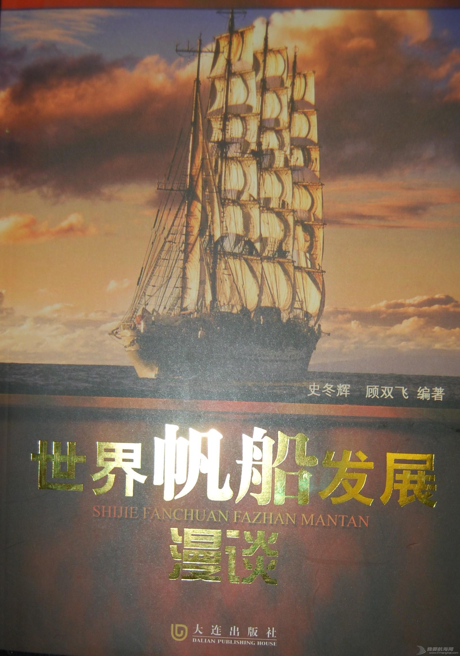 帆船 世界帆船发展漫谈
