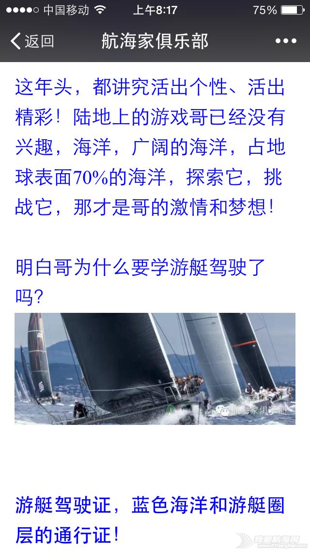 航海家 航海家游艇驾驶培训