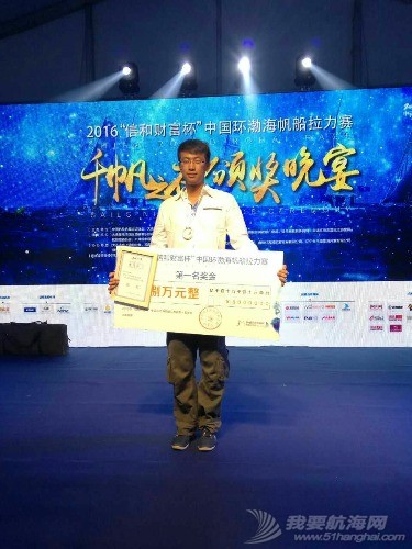 记2016环渤海帆船拉力赛
